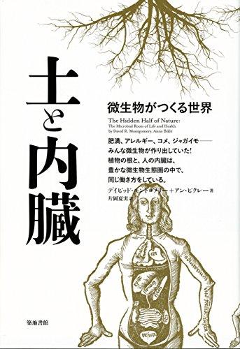 『土と内臓 微生物がつくる世界』