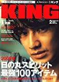 KING (キング) 2008年 02月号 [雑誌]