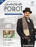 名探偵ポワロDVDコレクション 2011年 10/4号  [分冊百科]