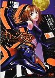 キャッツ・愛 2 (ゼノンコミックス)