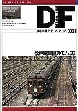 【バーゲンブック】 鉄道車輌ディテール・ファイル008 松戸電車区のモハ60