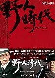 野人時代 -将軍の息子 キム・ドゥハン DVD-BOX1