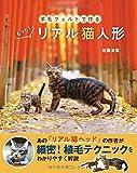 羊毛フェルトで作る もっと! リアル猫人形 (TWJ books)