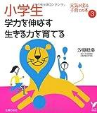 小学生 学力を伸ばす 生きる力を育てる (セレクトBOOKS)