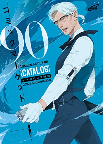 コミックマーケット 90 カタログ -