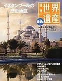 最新版 週刊世界遺産 2010年 11/25号 [雑誌]