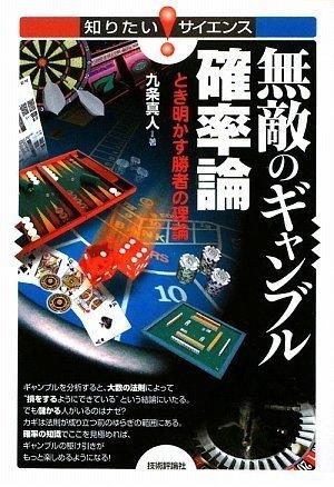 無敵のギャンブル確率論 ~とき明かす勝者の理論~ (知りたい!サイエンス)