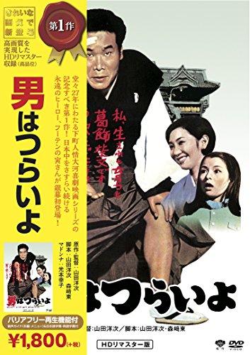松竹 寅さんシリーズ