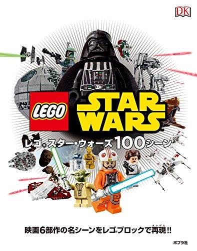 レゴ スター・ウォーズ100シーン
