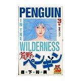 荒野のペンギン 3 (ヤングジャンプコミックス)