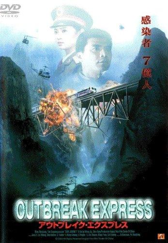 アウトブレイク・エクスプレス [DVD]
