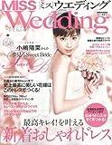 MISS ウエディング 2014年春夏号 (別冊家庭画報)