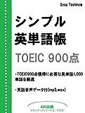 シンプル英単語帳 シリーズ2 :  TOEIC 900点 【音声付】