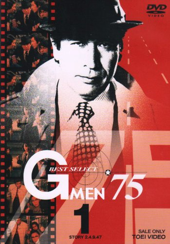 Gメン'75 BEST SELECT VOL.1 [DVD] -