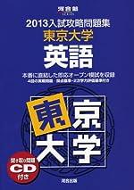 入試攻略問題集東京大学英語 2013 (河合塾シリーズ)