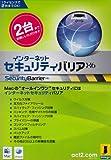 インターネットセキュリティバリア X6
