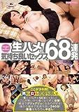 生ハメの気持ち良いセックス68連発 [DVD]