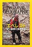 NATIONAL GEOGRAPHIC (ナショナル ジオグラフィック) 日本版 2014年 11月号 [雑誌]