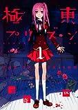 極東プリズン (1) (あすかコミックスDX)