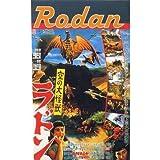 echange, troc Rodan [VHS]