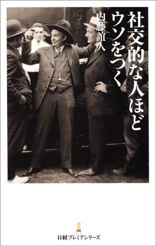 社交的な人ほどウソをつく (日経プレミアシリーズ)