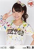 HKT48 公式生写真 全国ツアー~全国統一終わっとらんけん~  徳島会場Ver. 【渕上舞】