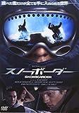 スノーボーダー [DVD]