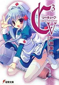 C3‐シーキューブ〈5〉 (電撃文庫)