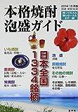 本格焼酎・泡盛ガイド〈2014‐15年版〉日本全国1334銘柄