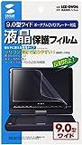 サンワサプライ 液晶保護フィルム 9.0型ポータブルDVDプレーヤー用 LCD-DVD4 ランキングお取り寄せ
