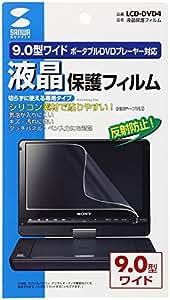 サンワサプライ 液晶保護フィルム 9.0型ポータブルDVDプレーヤー用 LCD-DVD4