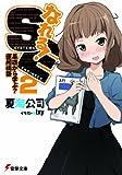 なれる!SE 2 (電撃文庫 な 12-7)