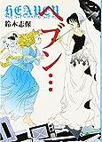 ヘブン… / 鈴木 志保 のシリーズ情報を見る