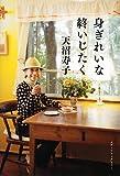 身ぎれいな終いじたく [単行本] / 天沼寿子 (著); メディアファクトリー (刊)