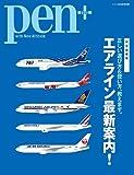 Pen (ペン)増刊 2011年 12/24号 エアライン最新案内