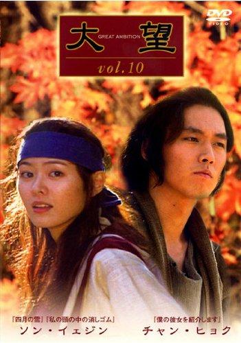 大望 - テマン - vol.10