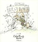かめいち堂 COLORING BOOK おもしろ動物園 (玄光社MOOK)