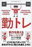 勤力を鍛えるトレーニング(勤トレ)