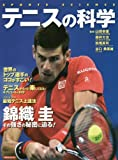 テニスの科学 (洋泉社MOOK)