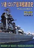 世界の艦船増刊 ソ連/ロシア巡洋艦建造史 2010年 12月号 [雑誌]