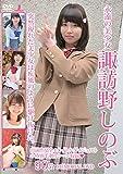 永遠の美少女 諏訪野しのぶ SHIB-053 [DVD]