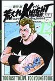 荒くれKNIGHT黒い残響完結編 12 (ヤングチャンピオンコミックス)