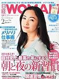 日経 WOMAN (ウーマン) 2014年 02月号 [雑誌]