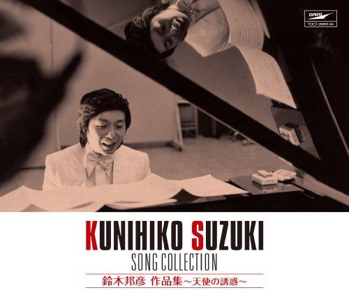 Kunihiko Suzuki | 鈴木 邦彦 | スズキ クニヒコ | すずき  くにひこ