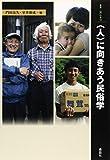 """""""人""""に向きあう民俗学 (叢書・""""知""""の森)"""