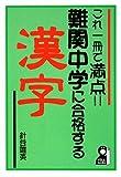 これ1冊で満点!!難関中学に合格する漢字 (YELL books)