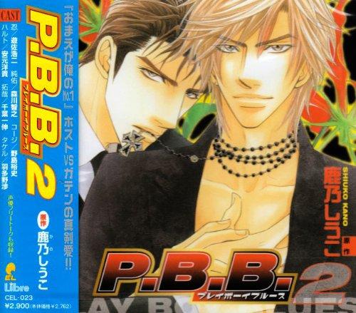 P.B.B. プレイボーイブルース 2