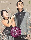 宮~Love in Palace フィルムコミック (4)