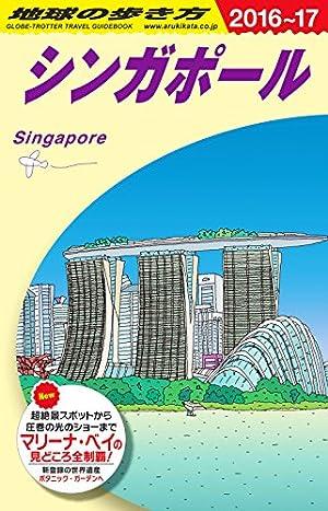 D20 地球の歩き方 シンガポール 2016~2017