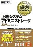 情報処理教科書 上級システムアドミニストレータ 2007年度版